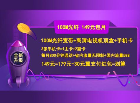 东莞电信宽带100M光纤套餐