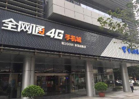 东城区堑头营业厅 第一国际电信宽带营业厅 雍华庭营业厅