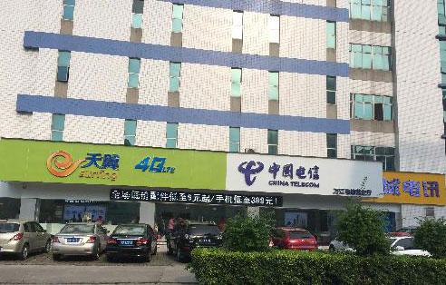 万江电信宽带营业厅