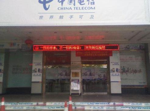 东莞莞城电信宽带营业厅