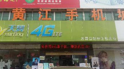 黄江电信宽带营业厅